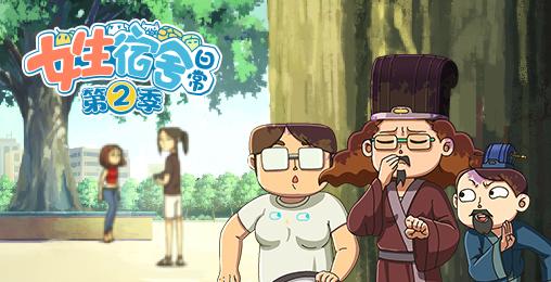 《女生宿舍日常》第2季 01 铁道涂鸦队 神秘的毛毛终于撕开了神秘的面纱,名为扩哥的学长闪亮登场,回归的709a似乎一开始就在酝酿着一件大事情!!!