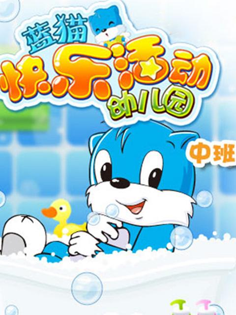 蓝猫快乐活动幼儿园中班