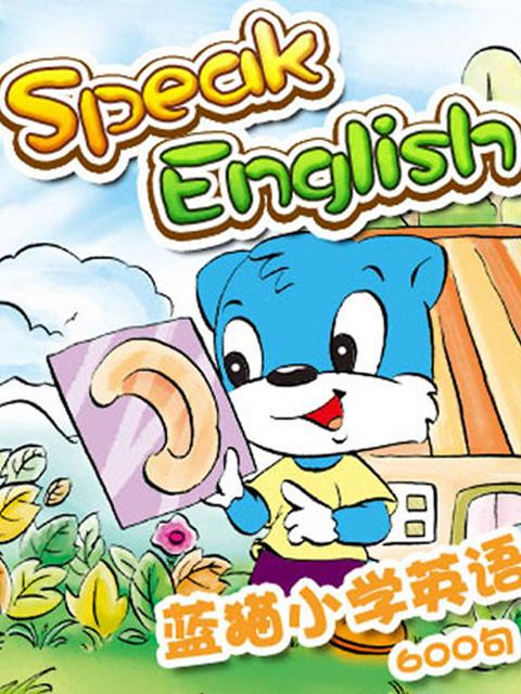 蓝猫小学英语600句
