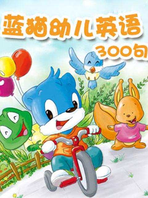 蓝猫幼儿英语300句