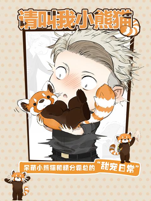 请叫我小熊猫(漫动画)