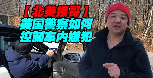 【北美报哥】美国警察如何控制车内嫌犯