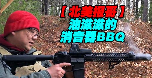 【北美报哥】消音器BBQ烤肉
