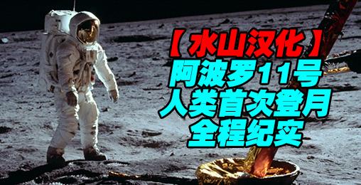 阿波罗11 (2019) 水山汉化