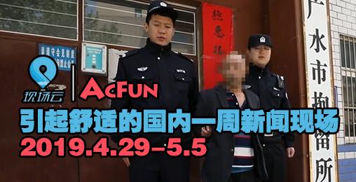 【现场云|AcFun】引起舒适的国内一周新闻现场4.29-5.5