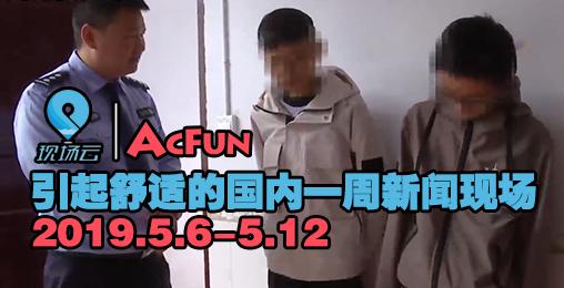 【现场云|AcFun】引起舒适的国内一周新闻现场5.6-5.12