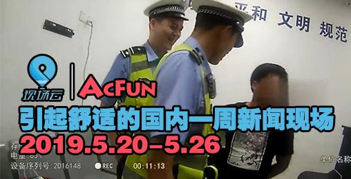 #up抽奖#【现场云|AcFun】引起舒适的国内一周新闻现场5.20-5.26