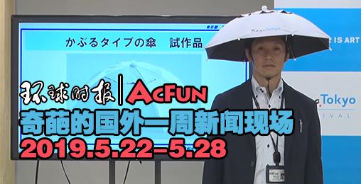 【环球时报|AcFun】奇葩的国外一周新闻现场2019.5.22-5.28