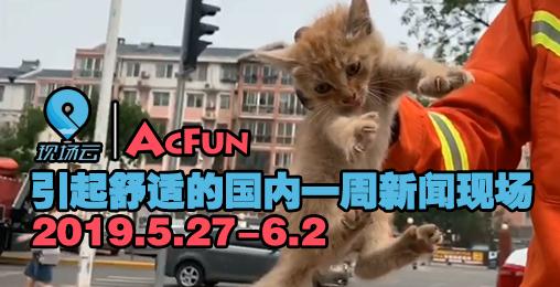 【现场云|AcFun】引起舒适的国内一周新闻现场5.27-6.2