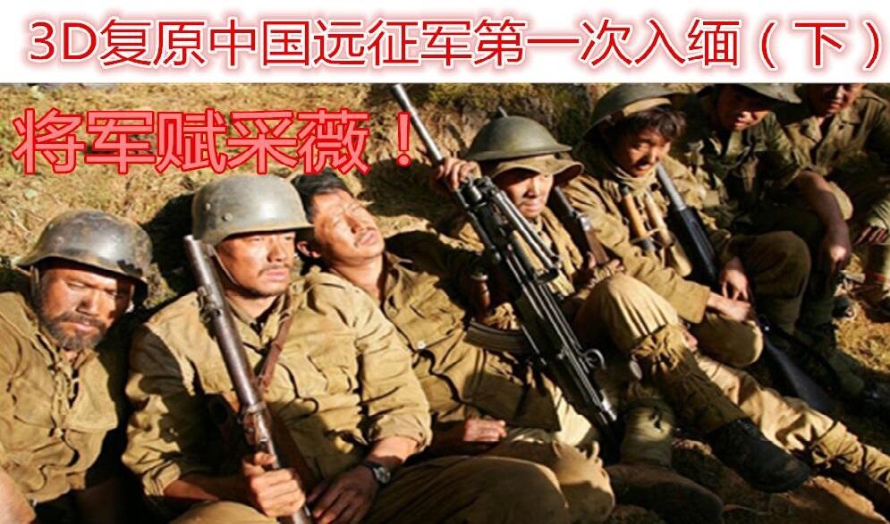 3D复原中国远征第一次入缅作战(下)——野人山之殇!