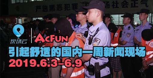 【现场云 AcFun】引起舒适的国内一周新闻现场6.3-6.9