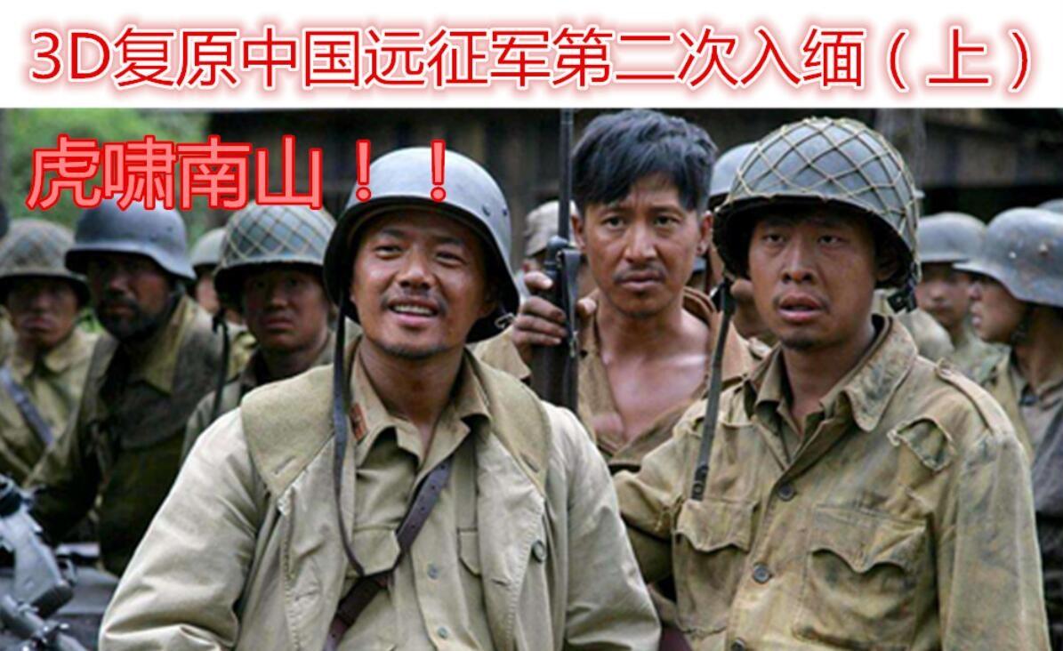 还原中国远征军第二次入缅作战(上)