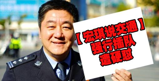 强行插队遭硬怼【宏琪说交通+监控实录】