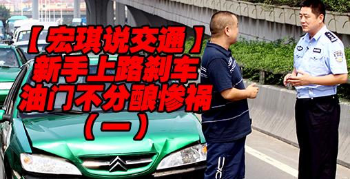 新手上路刹车油门不分酿惨祸(一)【宏琪说交通+监控实录】