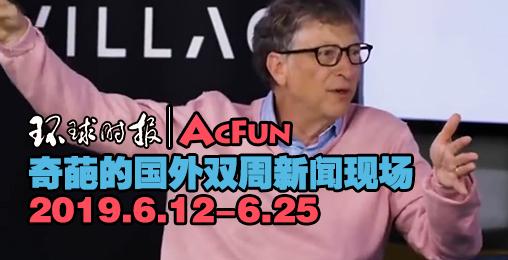 【环球时报|AcFun】奇葩的国外双周新闻现场.6.12-6.25