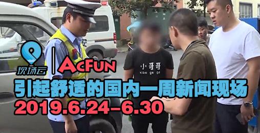 【现场云|AcFun】引起舒适的国内一周新闻现场6.24-6.30