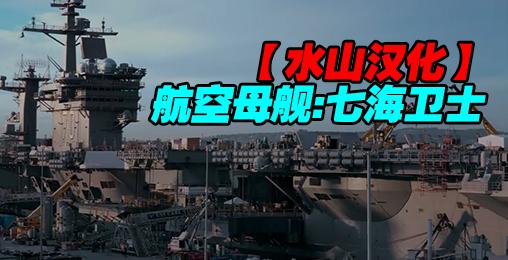 航空母舰:七海卫士(2017)水山汉化
