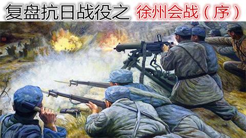 复盘抗日战役之徐州会战(序)