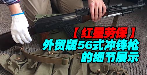 【红星劳保】56式冲锋枪出口版的细节展示