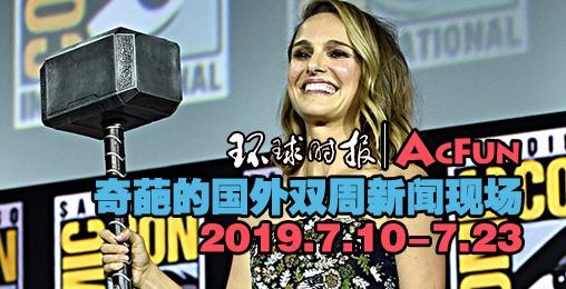 【环球时报|AcFun】奇葩的国外双周新闻现场2019.7.10-7.23