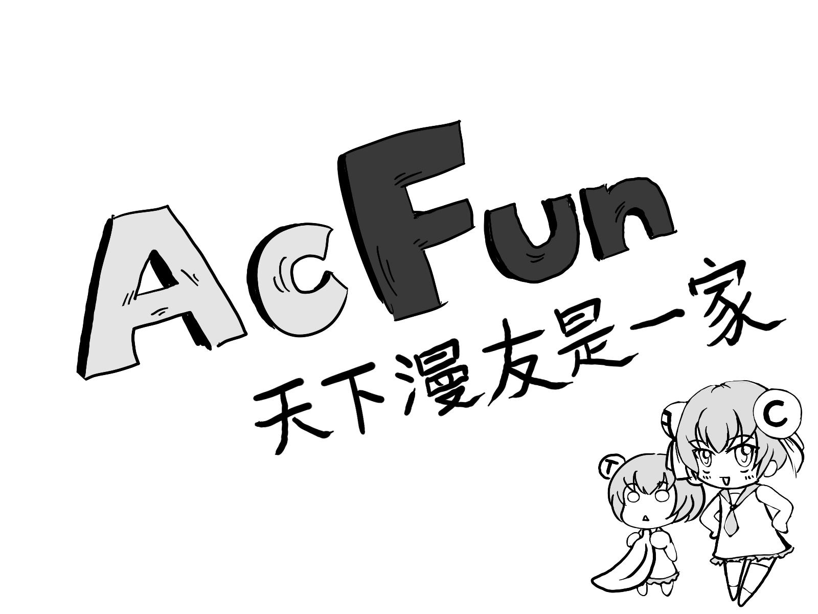 【五周年】AcFun-空は高く風は歌う