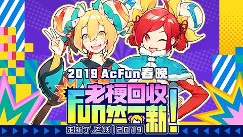 2019年AcFun春节联欢晚会