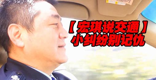 小纠纷别记仇【宏琪说交通】
