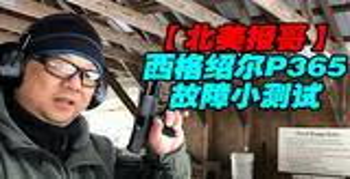 【北美报哥】西格绍尔P365故障测试