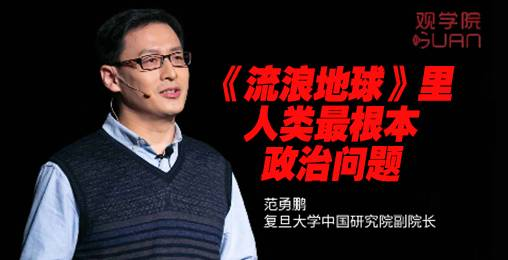范勇鹏:我在流浪地球里看到的,是人类最根本的政治问题