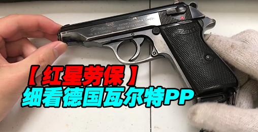【红星劳保】国语解说评测德国瓦尔特PP手枪