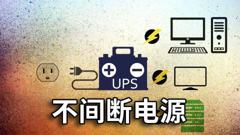 【官方双语】你需要不间断电源 (UPS) 吗?UPS买哪种?#电子速谈