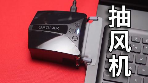 【官方双语】抽风机?Opolar LC-05笔记本散热器测评#Linus谈科技
