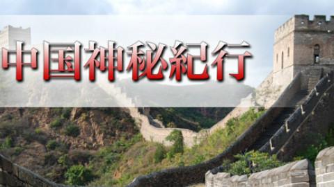 【看中国】BS朝日_悠久の中国世界遺産 ~万里の長城~_高清