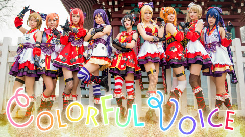 【LOVE LIVE!】波利花菜园—《COLORFUL VOICE》