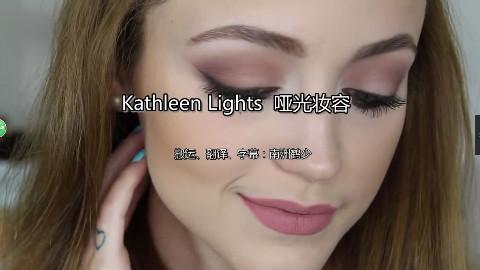 【中字】【KathleenLights】全哑光妆容