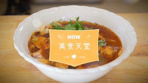 【吃货必看】超好吃的四川水煮鱼片做法(美食天堂)