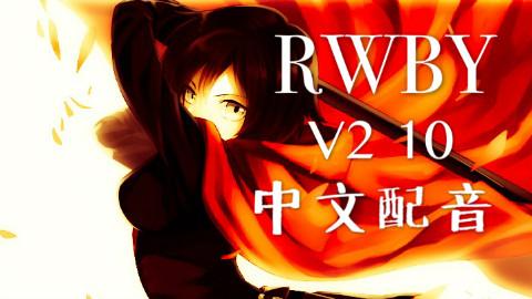 【声迹】RWBY V2 10【中文配音】