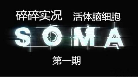 【碎碎念】SOMA 恐怖剧情实况第一期