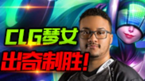 MSI半决赛击杀时刻 CLG琴女出奇制胜晋级决赛