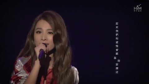田馥甄(Hebe)——小幸运【live】【如果 世界巡回演唱会】