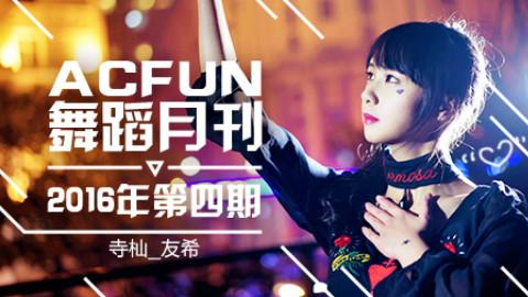 【AcFun舞蹈月刊】2016年4月 第四期