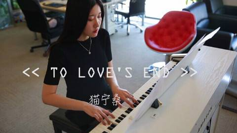 #钢琴#《犬夜叉》唯美钢琴曲《To love s end》超越时空的思念