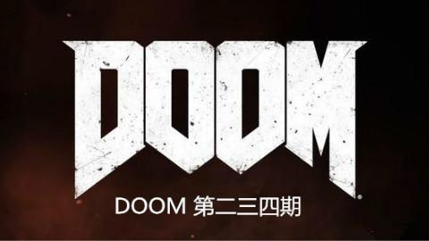 【碎碎念】DOOM 毁灭战士4 实况第二、三、四期