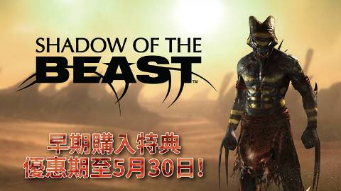 《暗影野兽 | Shadow of the Beast》发售预告