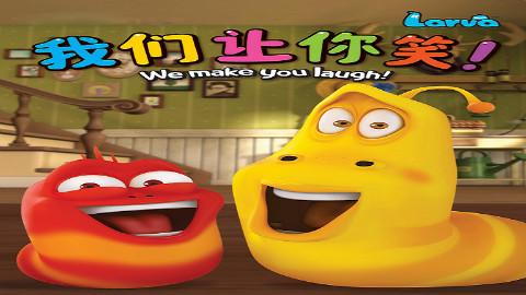 爆笑虫子(larva) 第一季104P 合集【1080PHD】