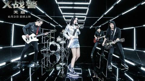 谭维维《X战警:天启》中国区推广曲 MV首播