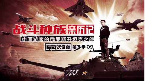 【军武次位面】09:战斗种族亲历记 中国游客的俄罗斯开坦克之旅
