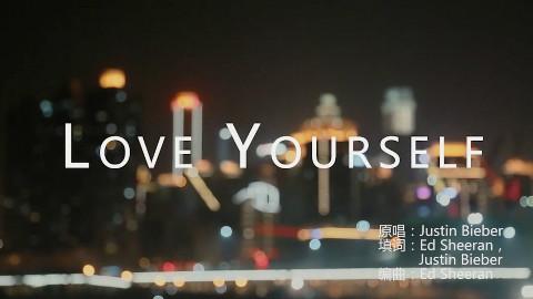 【张真源】Love Yourself【TF家族】