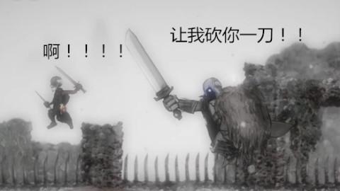 【碎碎念】2D黑魂受苦:盐与避难所 试玩实况