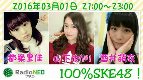 【SKE48】160301 100%SKE48!『蜜蜂女孩』